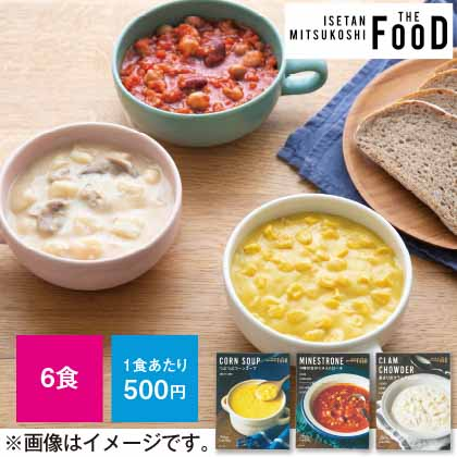 THE FOODスープ3種(6食)詰合せ