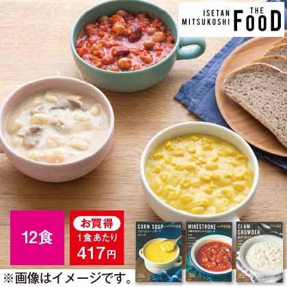 THE FOODスープ3種(12食)詰合せ