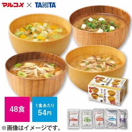 タニタ食堂監修のみそ汁48食