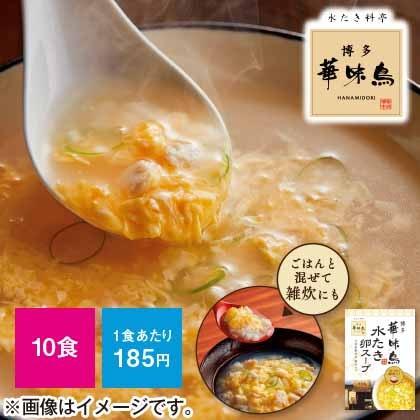 水たき料亭「博多華味鳥」水たき卵スープ10食