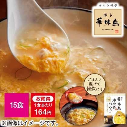 水たき料亭「博多華味鳥」水たき卵スープ15食
