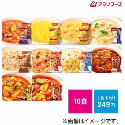 フリーズドライ洋食16食セット