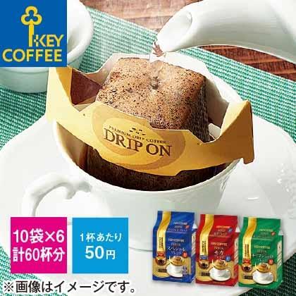 ドリップオンコーヒー アソートパック60杯分