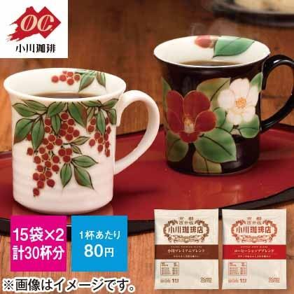小川珈琲 ドリップコーヒー アソート30杯分