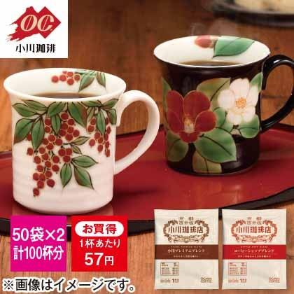 小川珈琲 ドリップコーヒー アソート100杯分