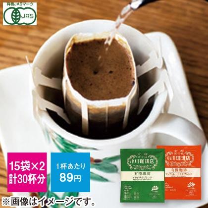 小川珈琲 有機レギュラーコーヒー