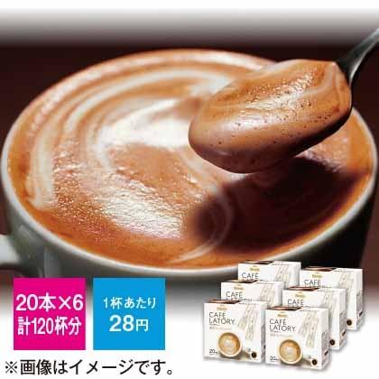 ブレンディカフェラトリー 濃厚ミルクカフェラテ 20本×6