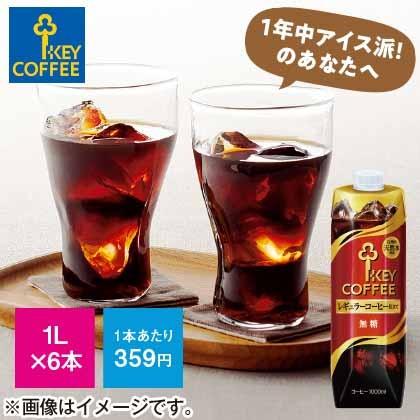 KEY リキッドコーヒー 無糖