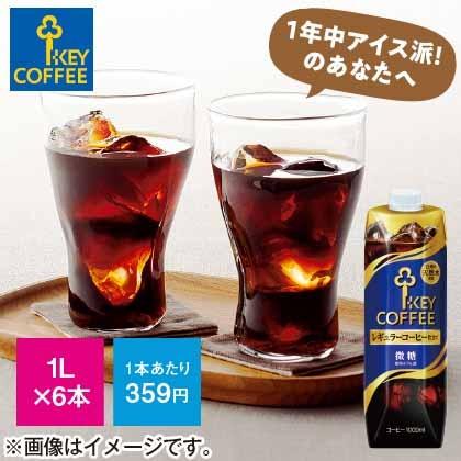 KEY リキッドコーヒー 微糖