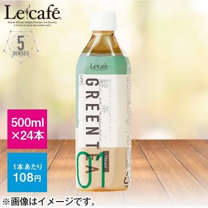 Lecafe 緑茶