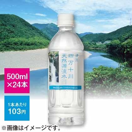 四万十川天然源流水 500ml