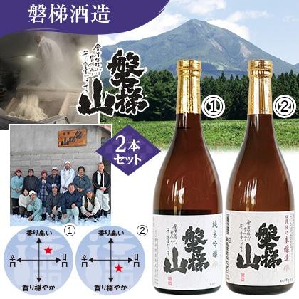 磐梯山 純米吟醸・ 四段仕込本醸造 720ml 2本セット