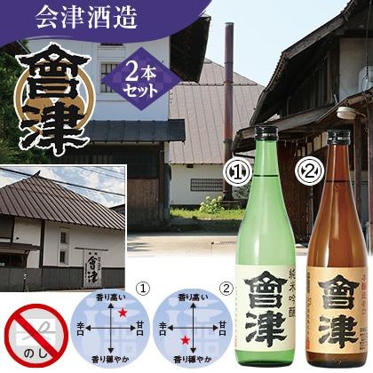 會津飲み比べセット