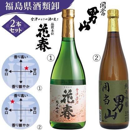全国新酒鑑評会 金賞受賞蔵セット (令和2酒造年度)