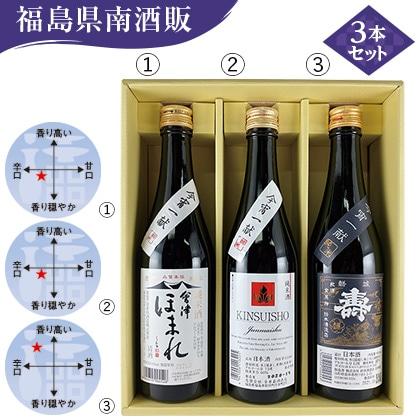 福島純米酒3本セット