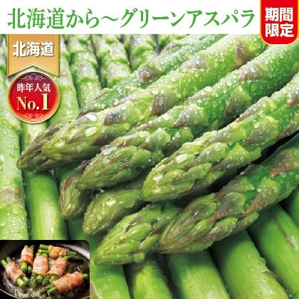 北海道産 グリーンアスパラM 800g