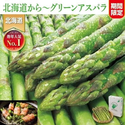 北海道産 グリーンアスパラL 800g