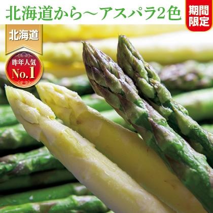 北海道産 アスパラ2色セット