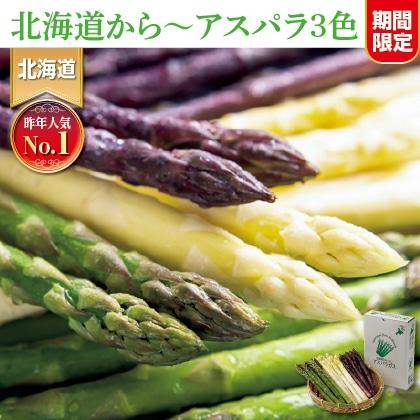 北海道産 アスパラ3色セット