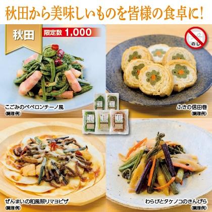 秋田・山菜料理が簡単にできる水煮セット