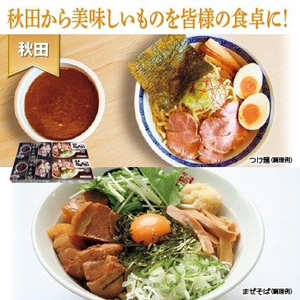 秋田の麺屋「十郎兵衛」つけ麺&「にぼすけ本舗」まぜそばセット