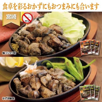 炭火焼鶏(塩コショウ・ゆず胡椒)