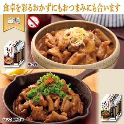 まぼろしの味噌使用 もつ煮・もつの味噌焼き
