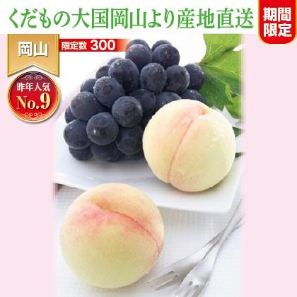 岡山県産ニューピオーネと白桃詰合せ