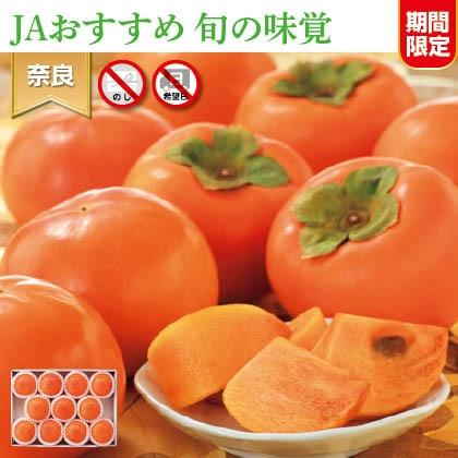 西吉野の富有柿