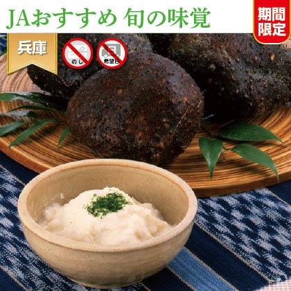 丹波篠山 山の芋