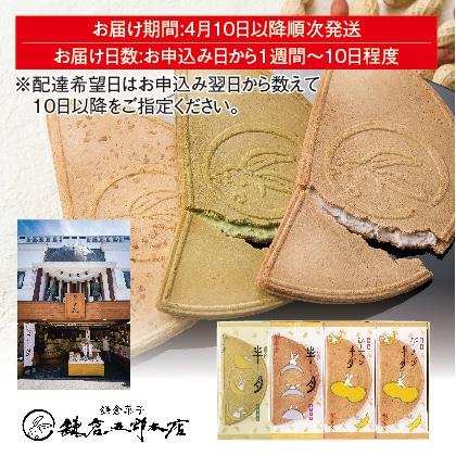 〈鎌倉五郎本店〉鎌倉半月三色詰合せ28枚