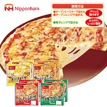 [日本ハム]ピッツァ フェリッチェリア 4種セット