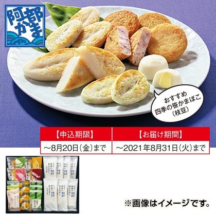 阿部蒲鉾店 夏のかまぼこセットB