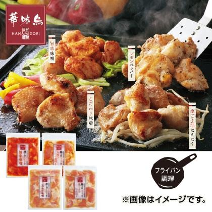 〈華味鳥〉鶏トロジューシー焼き4種セット
