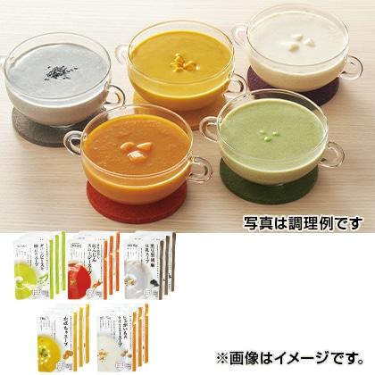野菜スープ5種15袋セット