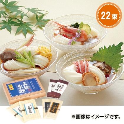 三輪素麺食べ比べ