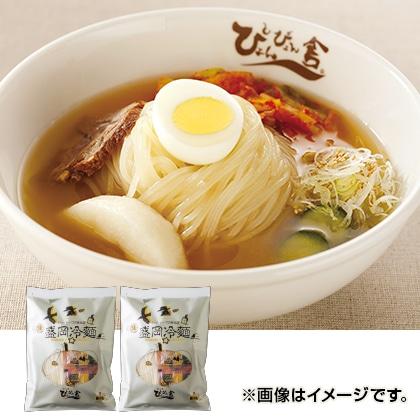 〈ぴょんぴょん舎〉盛岡冷麺詰合せ(4食)
