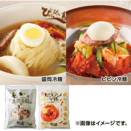 〈ぴょんぴょん舎〉盛岡冷麺ピビン冷麺詰合せ(4食)