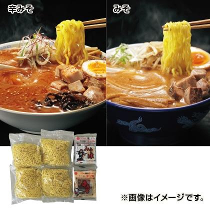 札幌西山ラーメン「辛みそ」・「みそ」食べ比べ