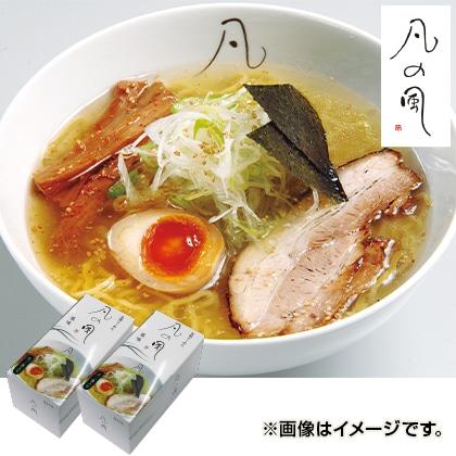 札幌ラーメン「凡の風」塩味4食