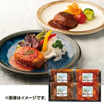 宮城県産豚 やわらか煮込みハンバーグ