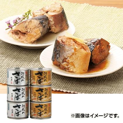 朝獲れさば(水煮・味噌煮)缶詰詰合せ