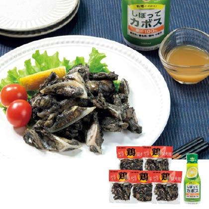 鶏ハラミ・なんこつ炭火焼(しぼってカボス付)