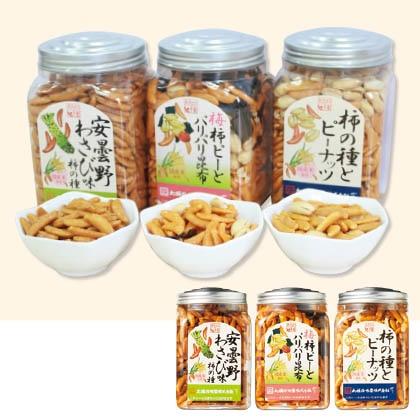 ポット柿ピー3種セット