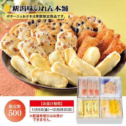 ポタージュおかき・米菓詰合せ