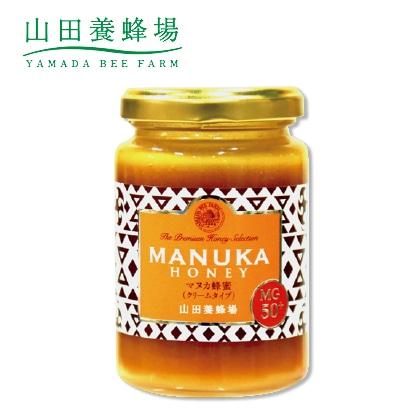 <山田養蜂場>マヌカ蜂蜜(クリームタイプ)