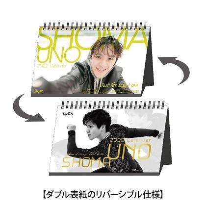 宇野昌磨カレンダー(卓上)