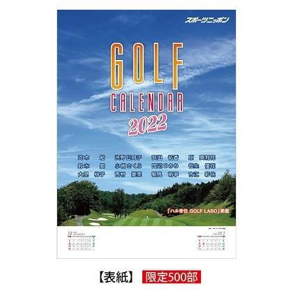 2022 スポニチゴルフカレンダー(B2)