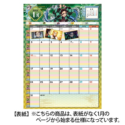 鬼滅の刃家族みんなの書き込みカレンダー(B3)