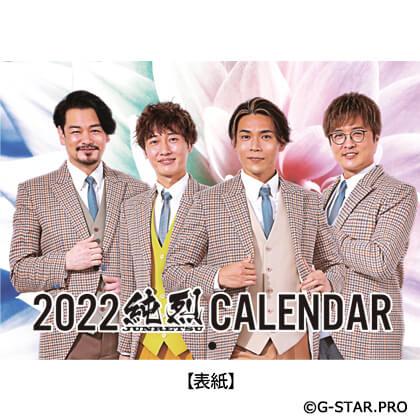 純烈カレンダー(A4)